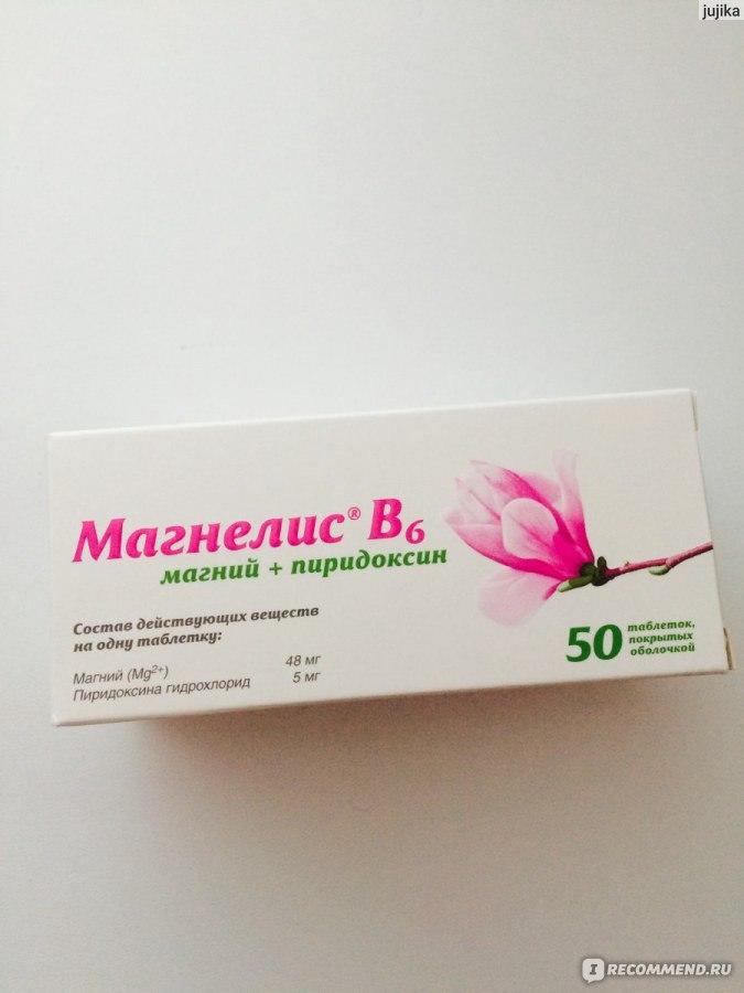 Магне в6 и магнелис в6 в чем разница для беременных 1140