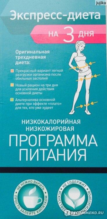 Экспресс Диета На Отзывы. Экспресс-диета на 5 или 3 дня для быстрого похудения в домашних условиях с меню и отзывами
