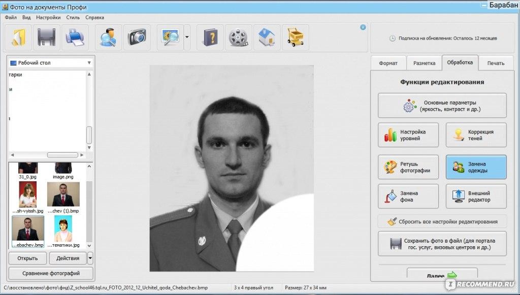 программа для обработки фото на документы