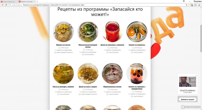 Сайты о еде рецептами 3