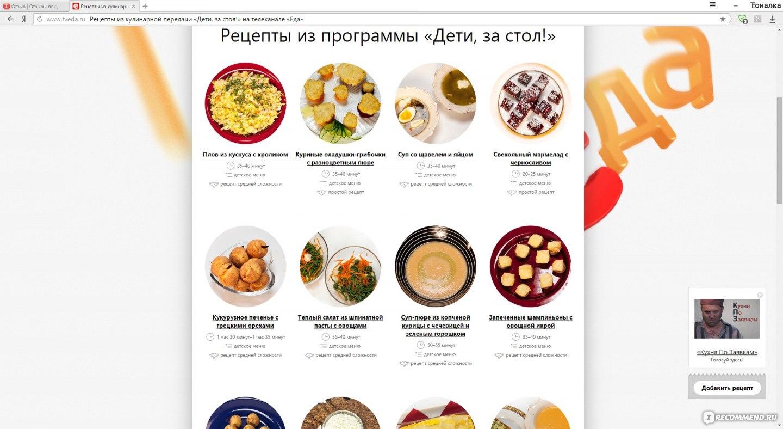 Рецепт с фото с телеканала