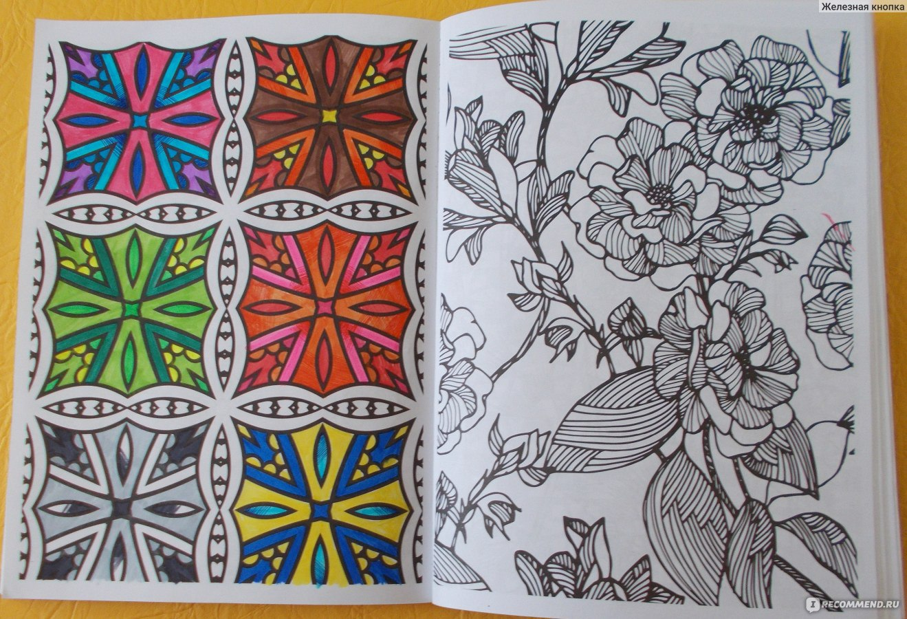 The gorgeous coloring book for grown ups -  The Gorgeous Colouring Book For Grown