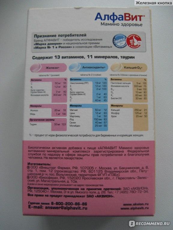 Алфавит мама витамины для беременных 67