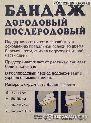 юбка бандаж на узких бедрах:
