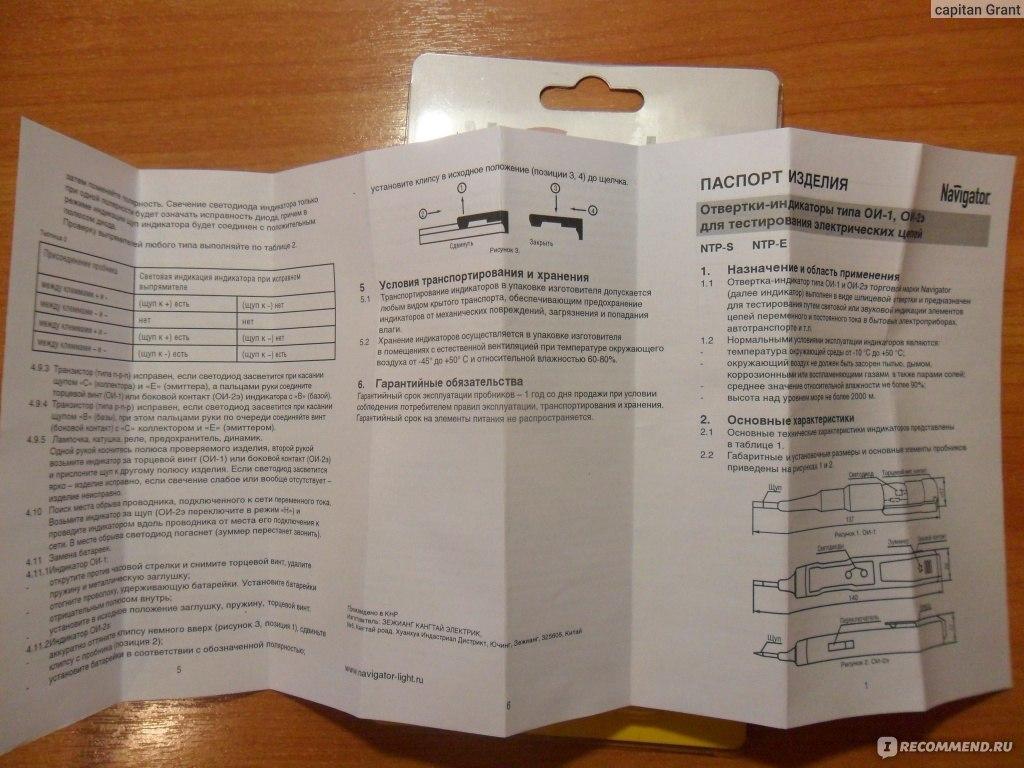 навигатор Ntp-e 70-250 V инструкция - фото 8