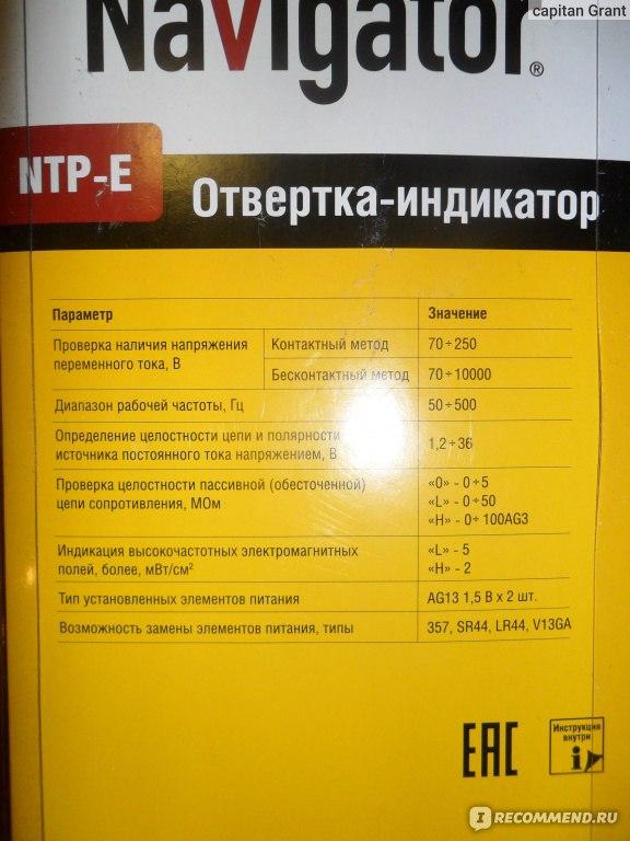 навигатор Ntp-e 70-250 V инструкция - фото 7