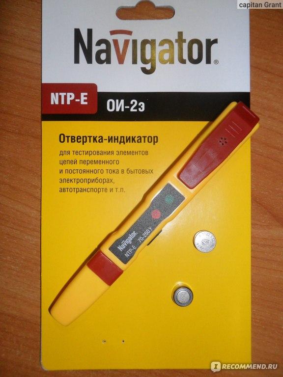 навигатор Ntp-e 70-250 V инструкция - фото 3