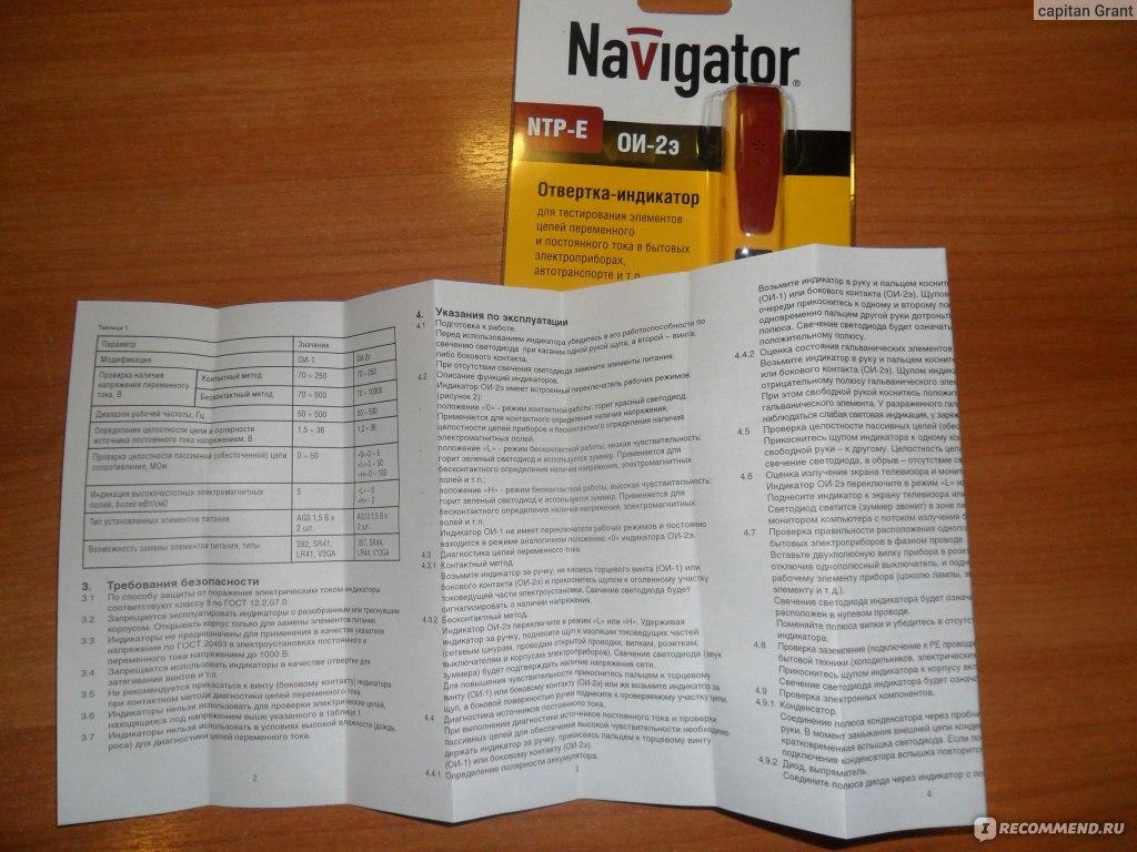 навигатор Ntp-e 70-250 V инструкция - фото 5