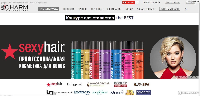Интернет магазины косметики шарм