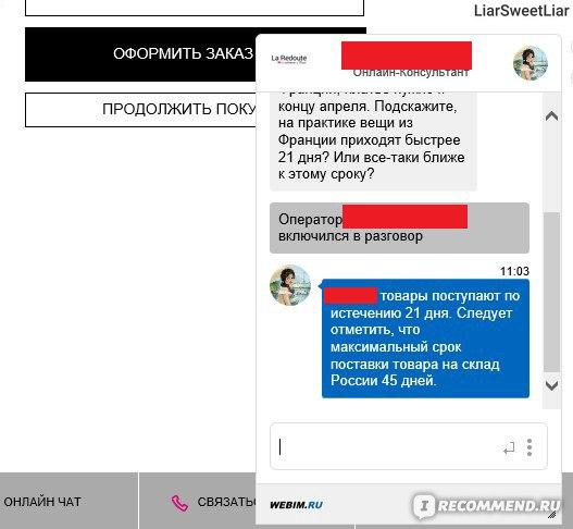 7338304d7d62 Одежда La Redoute по каталогу - laredoute.ru - «Отвратительное ...