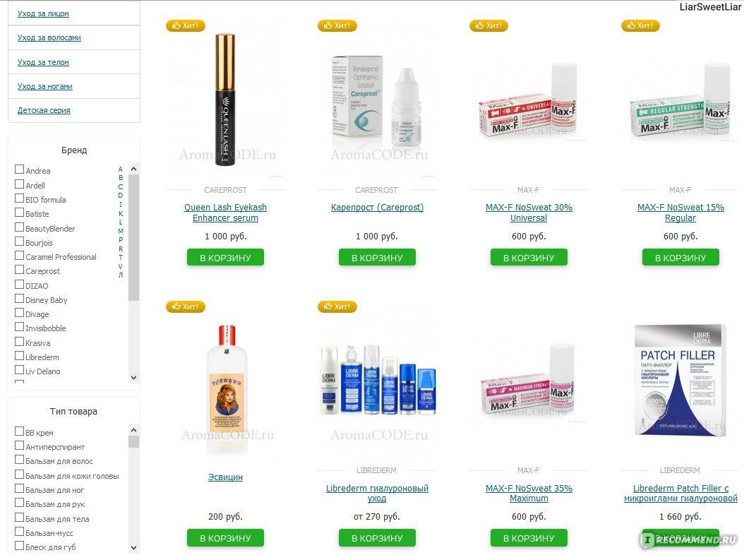 Aromacode интернет магазин парфюмерии