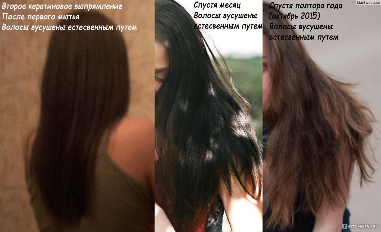 Как сделать кератиновое выпрямление волос фото 548