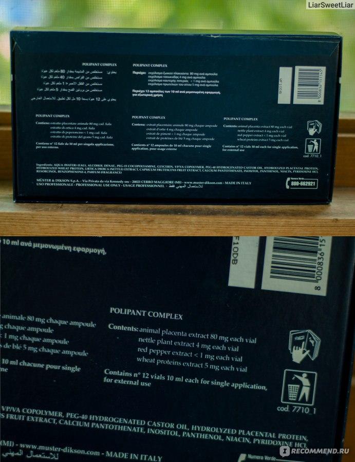 полипант ампулы для волос инструкция по применению - фото 5