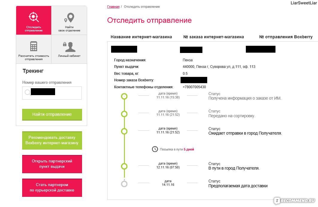Boxberry ru отслеживание заказа по номеру трека возврат денег по медицинскому полису