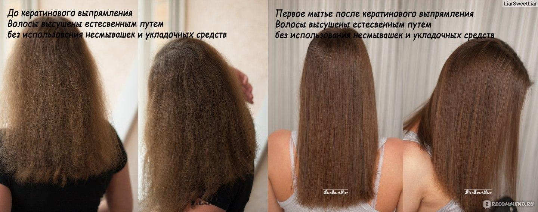 Как сделать кератиновое выпрямление волос фото 274