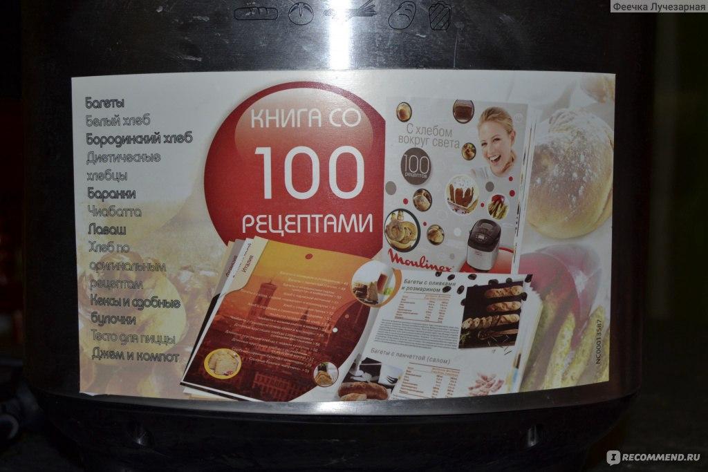 Рецепт быстрого хлеба для хлебопечки мулинекс