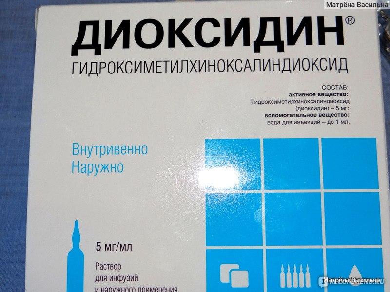 Диоксидин для ингаляций инструкция по применению
