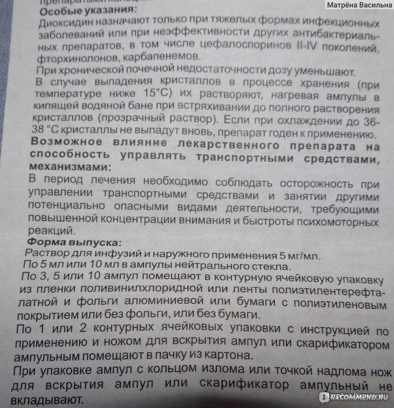 диоксидин 0 5 инструкция по применению
