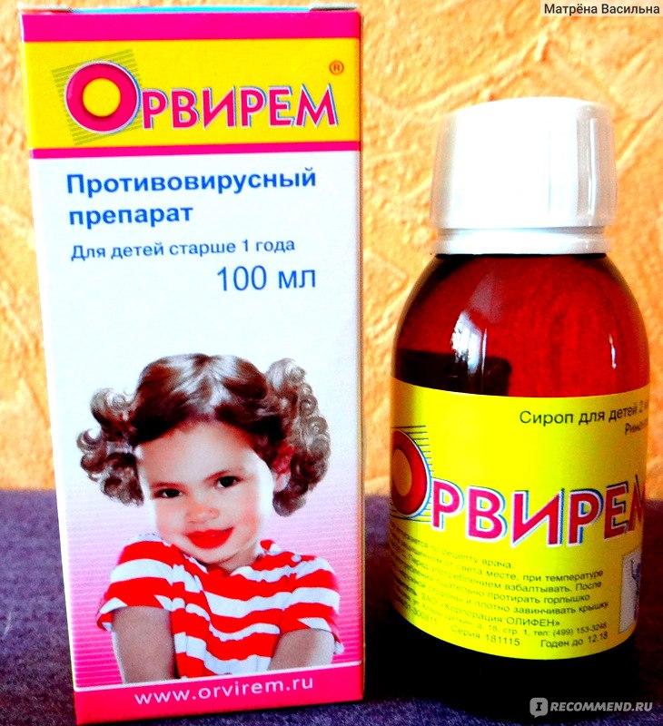 для применению инструкция орвирем сироп детей фото по
