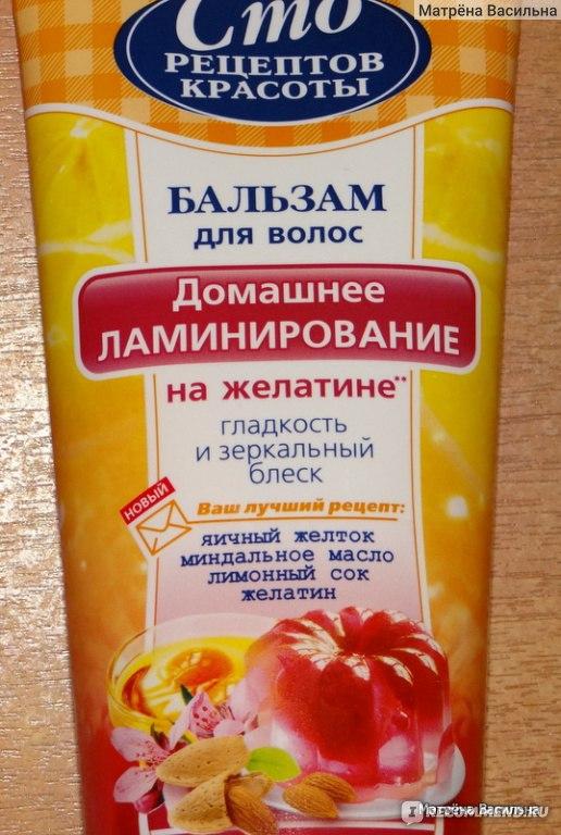 Ламинирование волос дома желатином рецепт пошагово