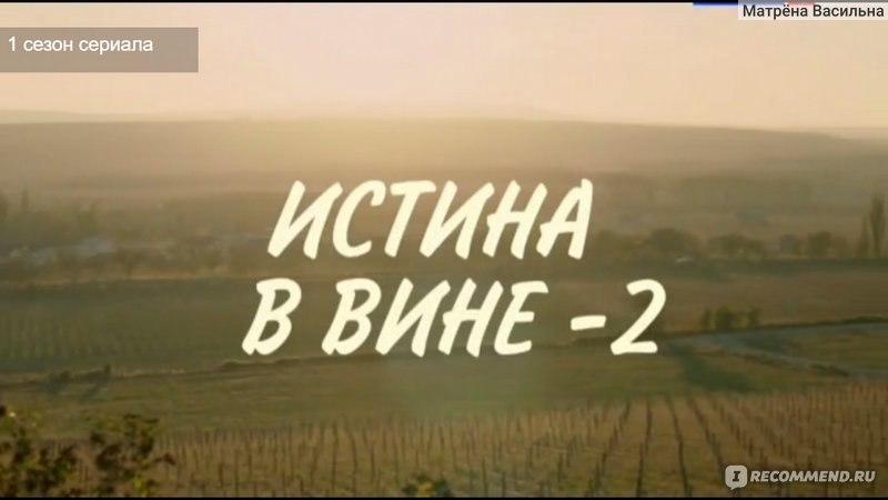 «Истина В Вине 2 Сезон Фильм» — 2009