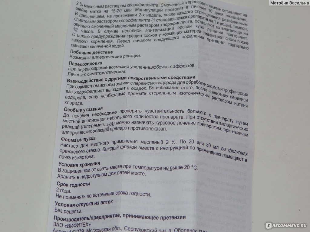 omron инструкция для лечения ангины