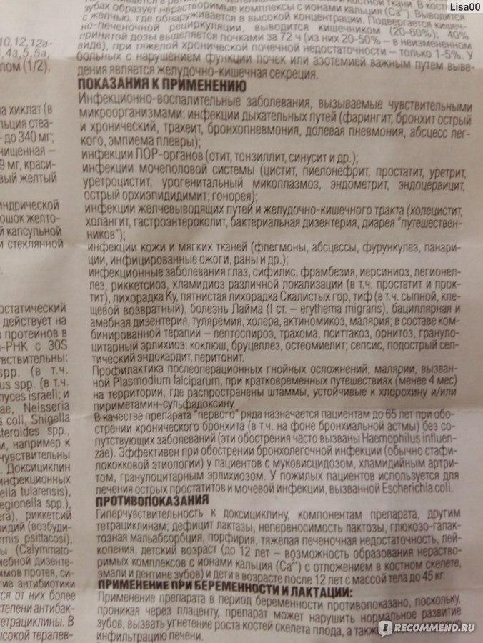 Доксициклин дозировка для простатита клиника хронического простатита