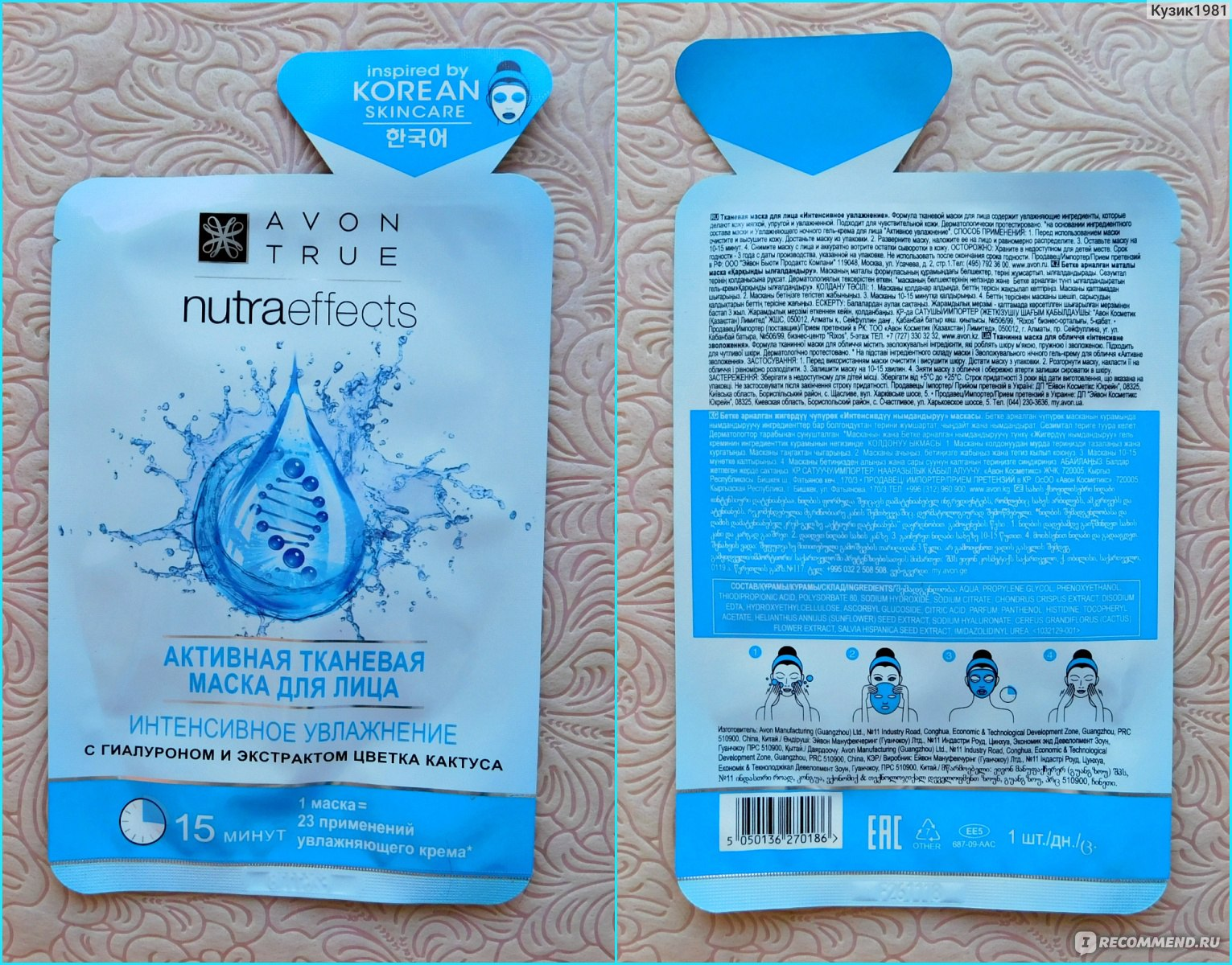 Тканевая маска для лица эйвон косметика skin watchers купить