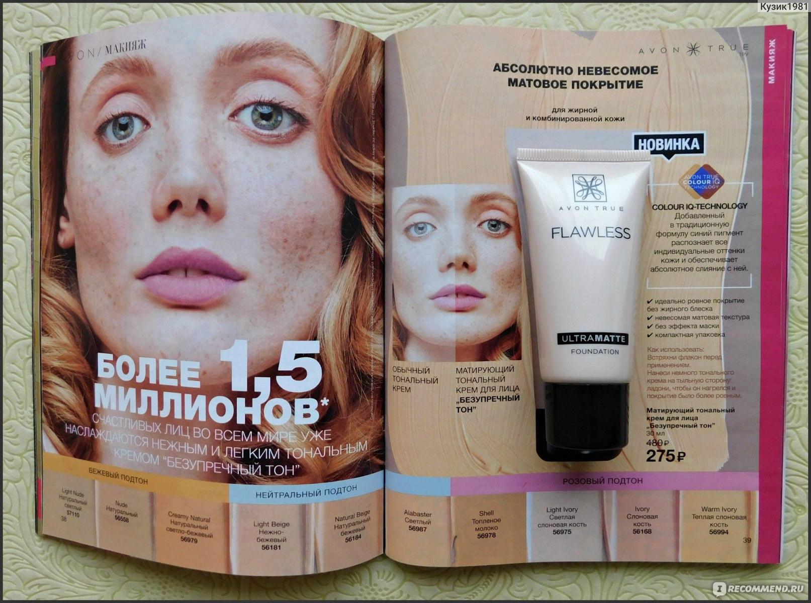 Матирующий тональный крем безупречный тон проф косметика для лица для косметологов купить