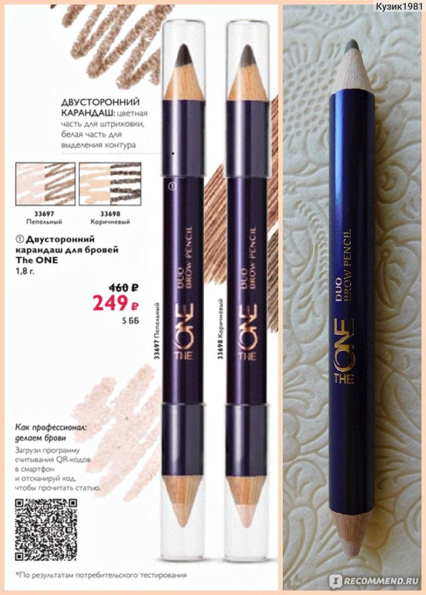 Пепельный цвет карандаша для бровей