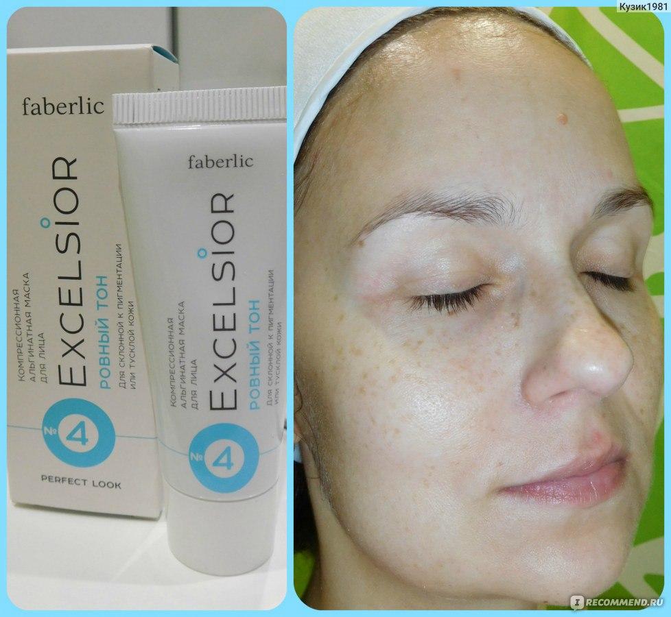 """Альгинатная маска Faberlic компрессионная для лица Ровный тон серии Excelsior - """"Делаем более свежей кожу лица и выравниваем тон"""