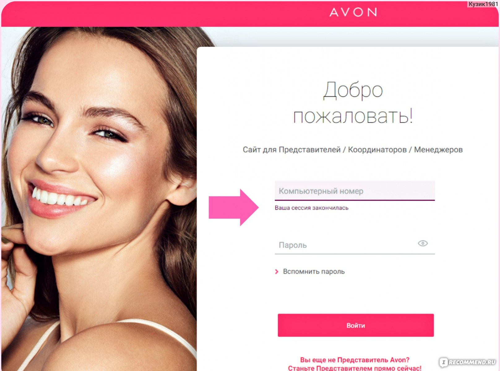 Www avon ru представителям разместить заказ касмара косметика купить в испании