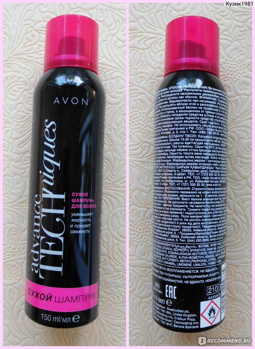 Avon advance techniques цена купить лореаль косметику в интернет магазине