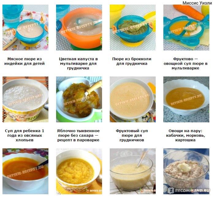 Приготовление овощного пюре в домашних условиях для