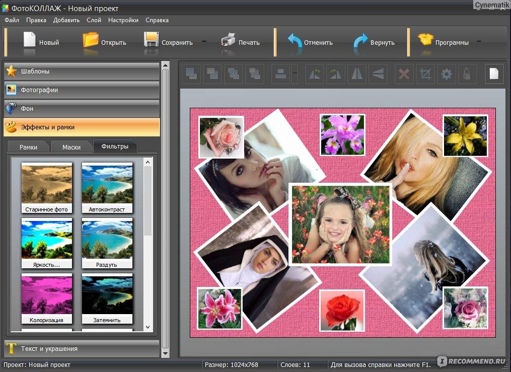 программы для обработки фото и создания коллажей