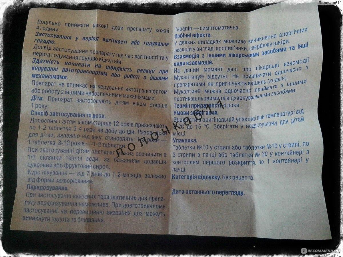 Мукалтин инструкция по применению беременным