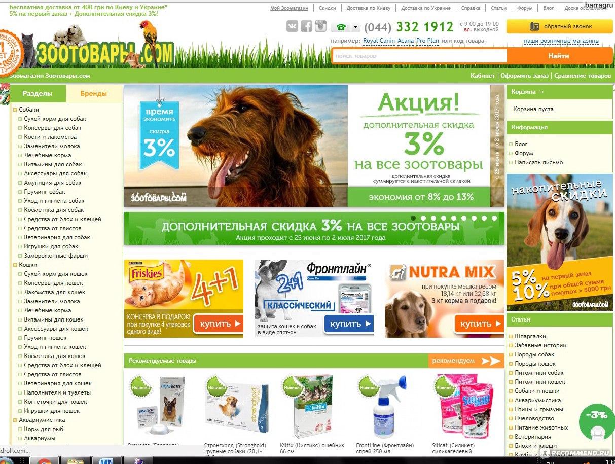 Интернет Магазин Зоотоваров С Бесплатной Доставкой