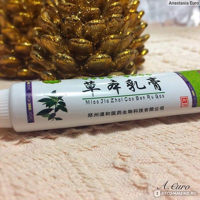Китайская мазь от псориаза герпеса и экзем 10 гр