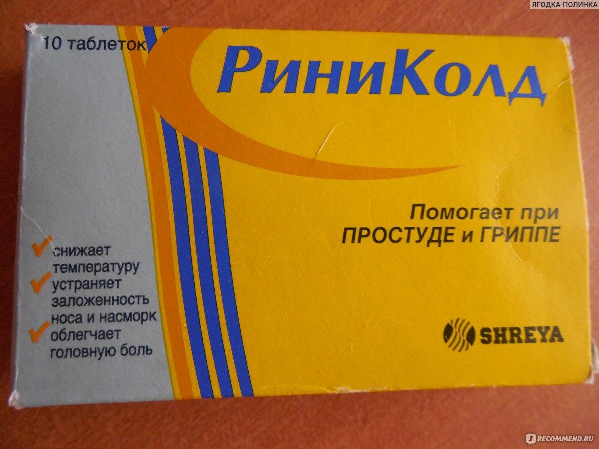 Риниколд, таблетки, 10 шт. Купить, цена и отзывы, риниколд.