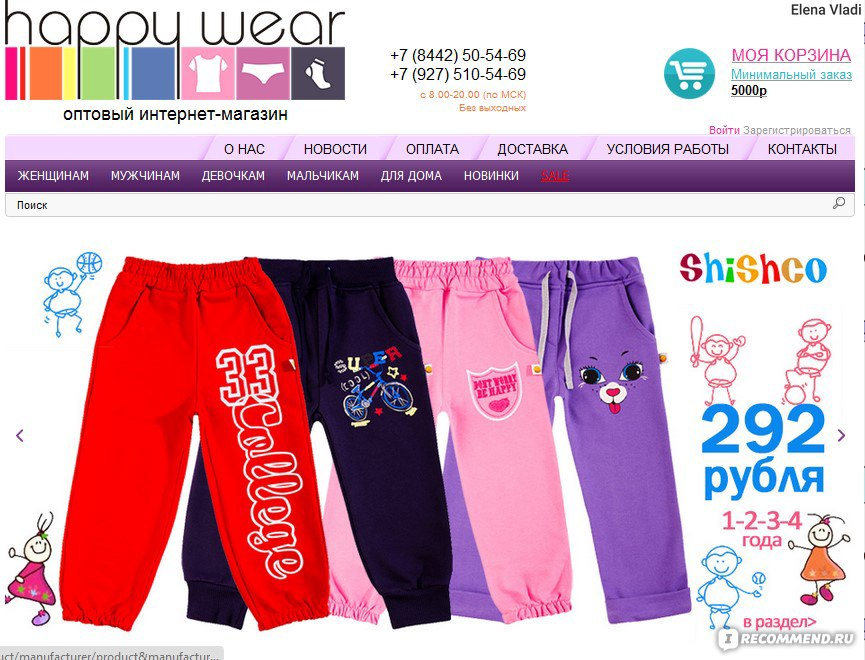 Интернет Магазин Недорогой Одежды В Москве