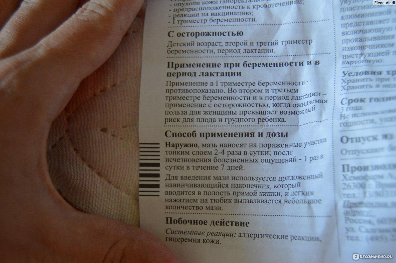 гепатромбин мазь отзывы при геморрое после родов