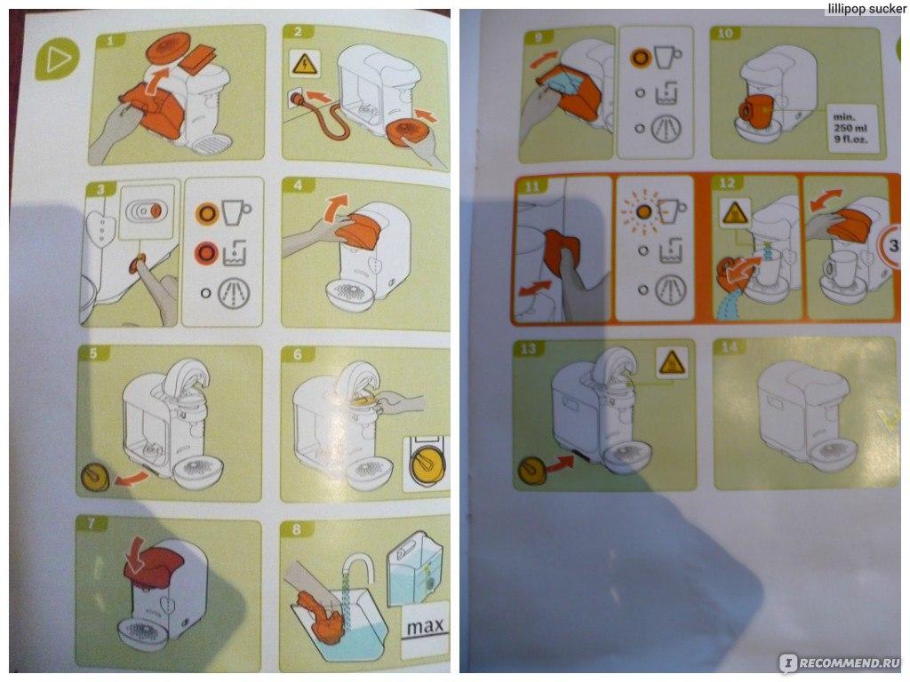 кофемашина бош тассимо инструкция на русском языке - фото 11