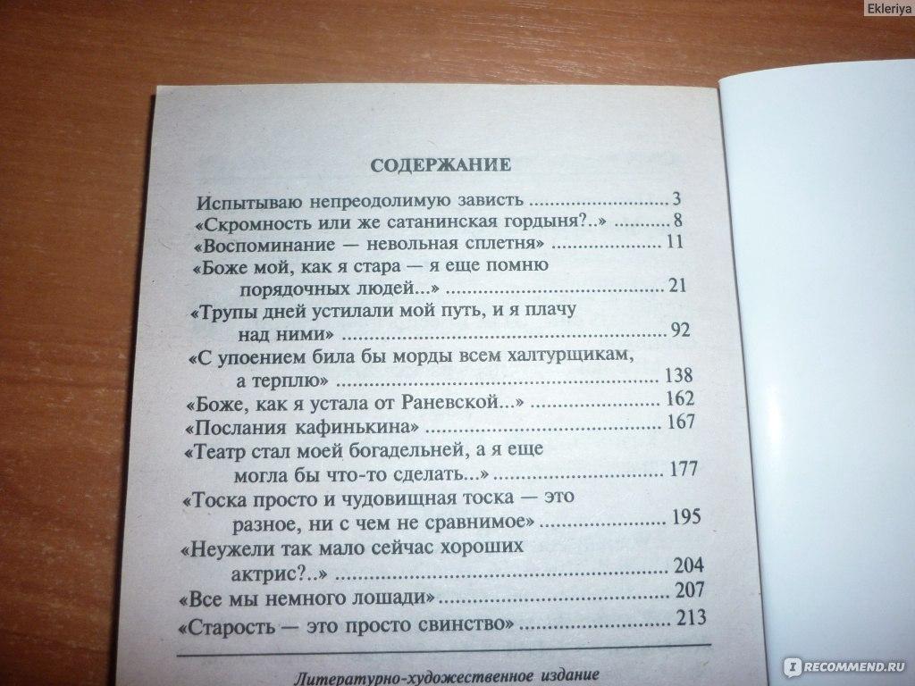 книга раневской судьба шлюха