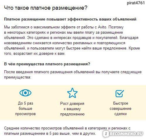 2946e757a7b56 Avito.ru» - бесплатные объявления - «Avito совершил роковую ошибку ...