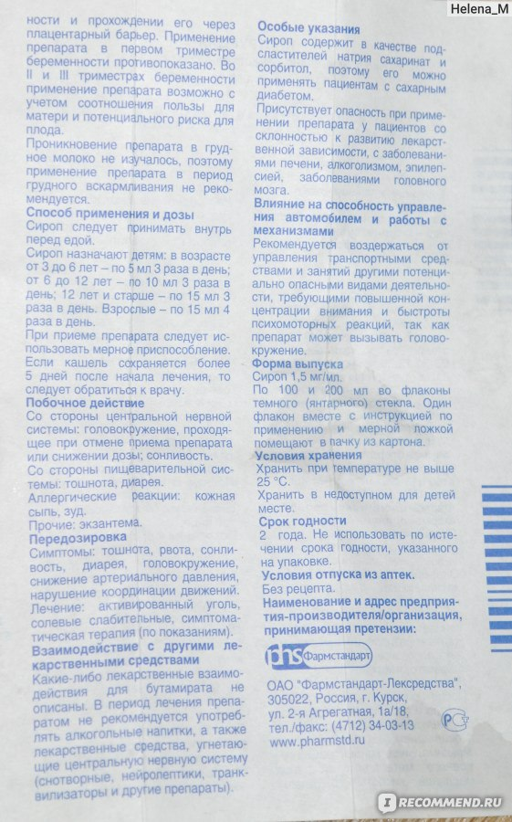коделак нео инструкция по применению сироп состав