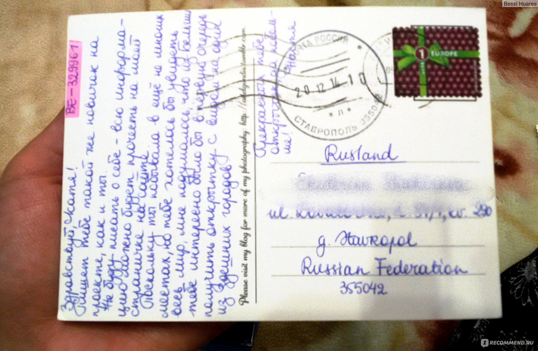 Как заполняется почтовая открытка, букет белых