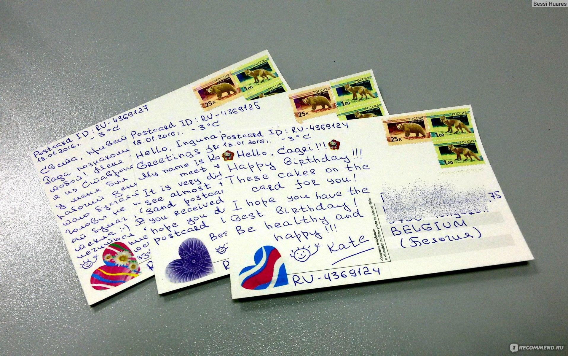 Посткроссинг как отправлять открытки, розовой свадьбы