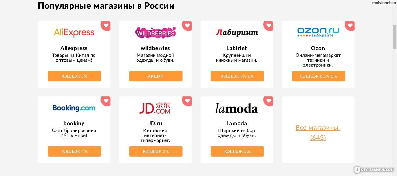 Кэшбэк cash4brands.ru - «☆ Лучший кэшбэк Алиэкспресс! Не забудьте ... 19ef95c5203