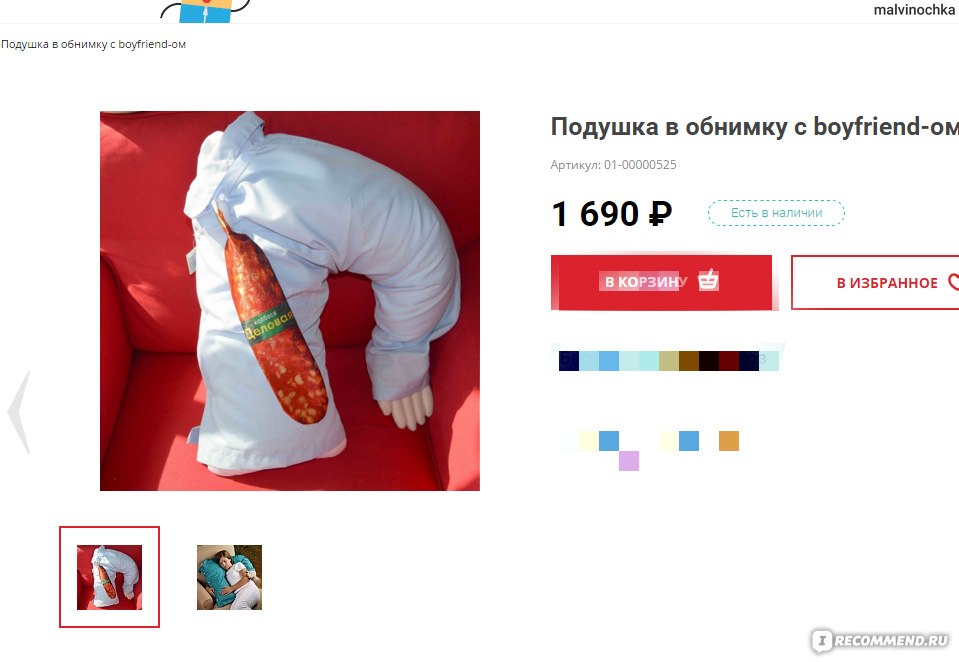 Другие подарки интернет магазин москва
