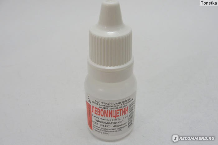 левометицин глазные капли инструкция по применению для детей